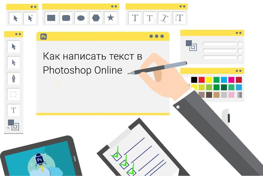 Как написать текст на изображении в Photoshop Online