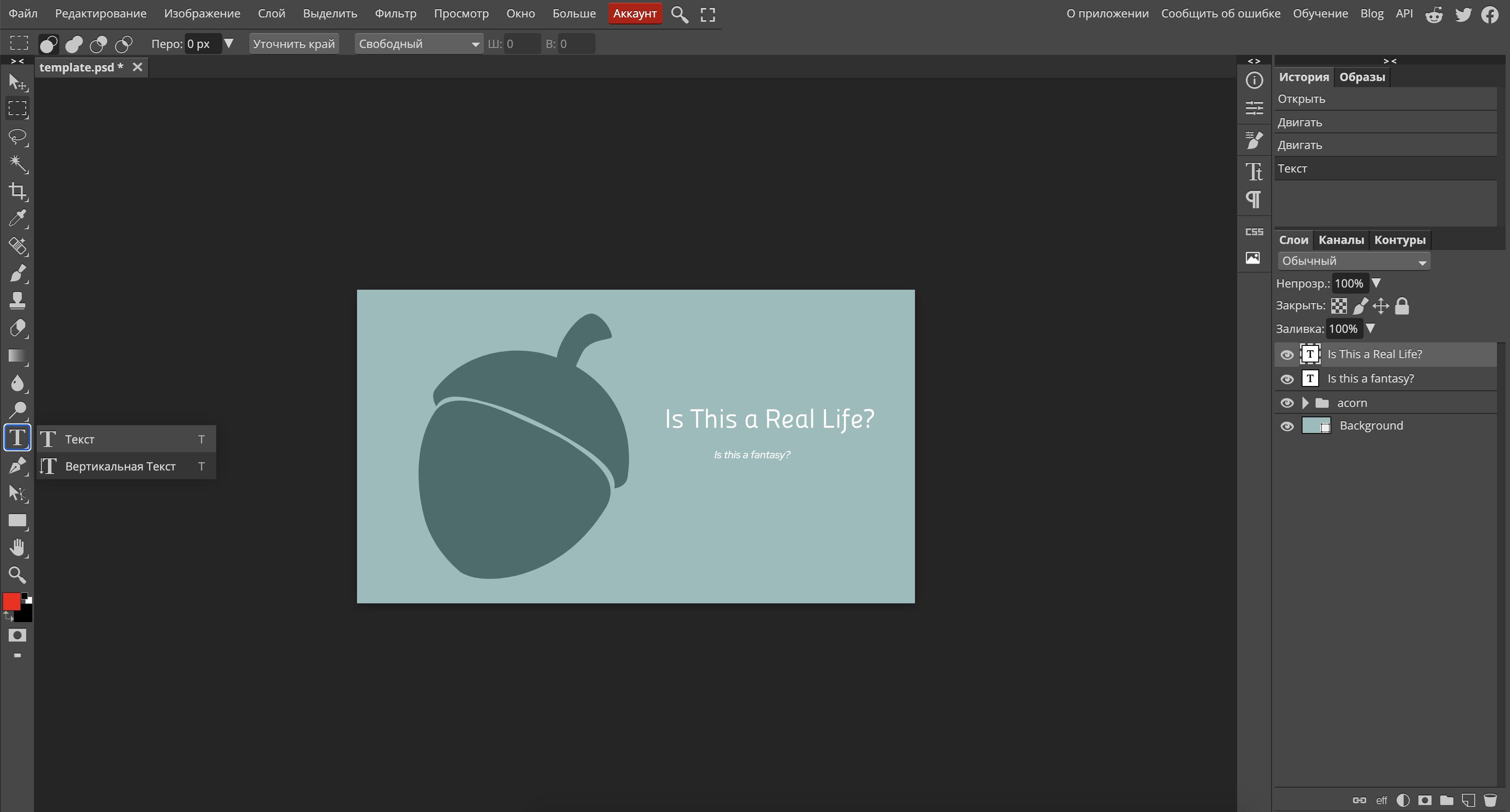 Как в Photoshop Online написать текст на изображении